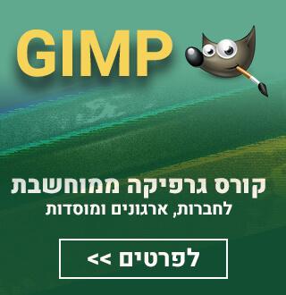 קורס גרפיקה GIMP לחברות